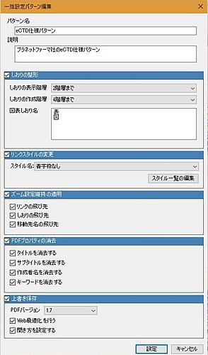 eCTD一括設定パターンの編集画面